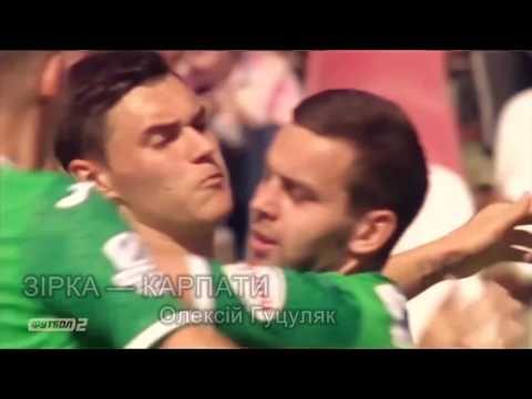 Найкращий гол «Карпат» 2016/2017