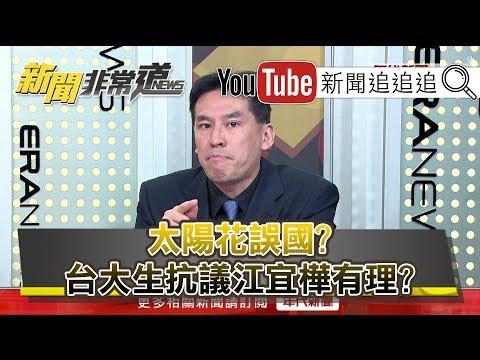 台灣-新聞非常道-20181219 太陽花誤國?台大生抗議江宜樺有理?