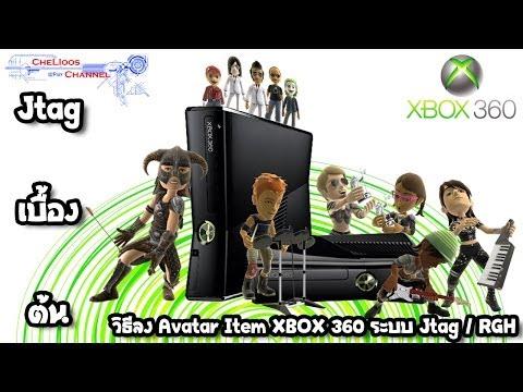 วิธีลงอวตาร (Avatar Item)ใน XBOX 360 Jtag/RGH (Jtag/RGH เบื้องต้น by CheLIoos)