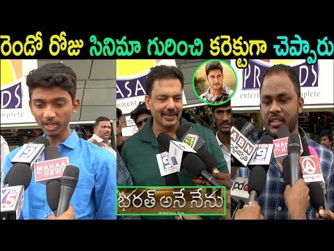 Mahesh Babu Bharat Ane Nenu Movie Fans Public Talk Review & Rating Koratala Siva | Cinema Politics