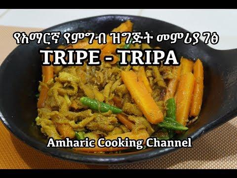 Tripa Tripe Recipe Amharic