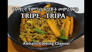 Ethiopian Food: የትሪፓ ወይም የጨጓራ አሰራር Tripa Tripe Recipe