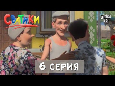 Сватики - 6 серия | новые мультики комедия для всей семьи