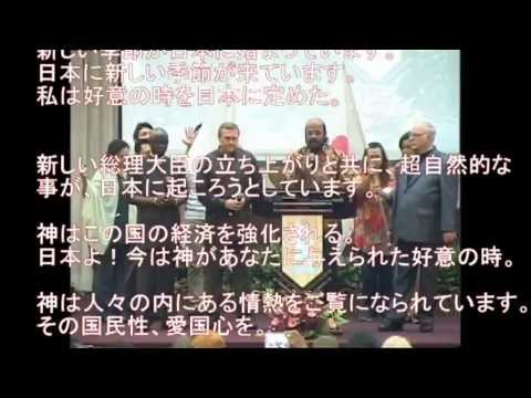 Prophecy Over Japan  Dr.jonathan David(english) video