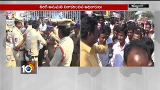 టీమాస్ నేతల అరెస్టు..| T Mass Agitations At Collectorate | Khammam