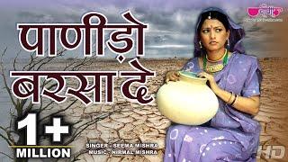 New Rajasthani Traditional Song 2018   Panido Barsa De   Hit Rajasthani Sad Songs