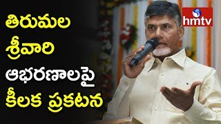 Chandrababu Naidu Key statement on Tirumala Jewellery | TTD Board  | hmtv