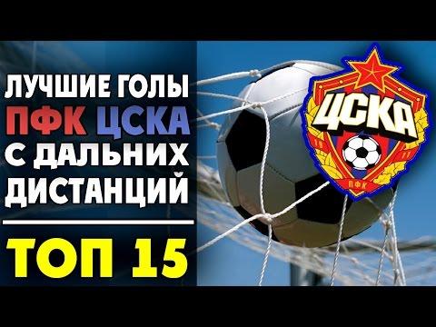 Лучшие голы ЦСКА с дальних дистанций | ТОП 15 ● Best goals CSKA from long distances ▶ iLoveCSKAvideo