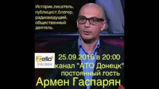 Ответы на вопросы слушателей Донецка и Луганска