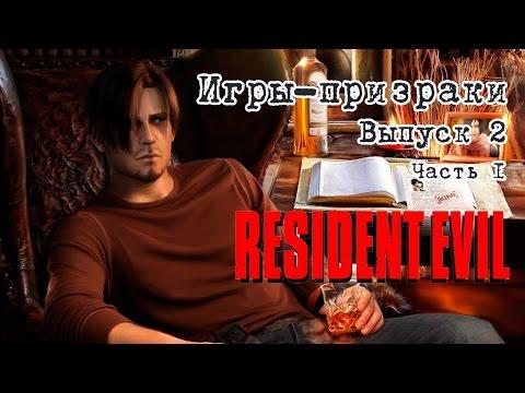 Игры Призраки, выпуск 2 - Resident Evil (1 часть)