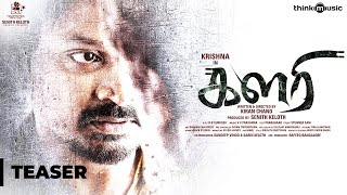 Kalari Official Teaser | Krishna, Vidya Pradeep | VV Prassanna | Kiran Chand