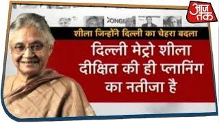 आधुनिक दिल्ली की 'शिल्पकार' Sheila Dikshit का ऐसा था निजी जीवन   Khabardar