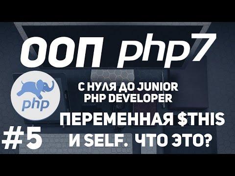 ООП для начинающих PHP. Переменная $this и Self. Для чего нужны?