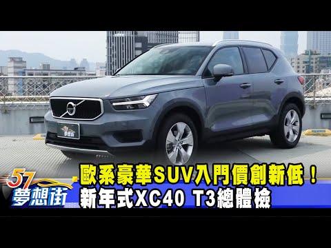 台灣-57夢想街 預約你的夢想-20200917 歐系豪華SUV入門價創新低! 新年式XC40 T3總體檢