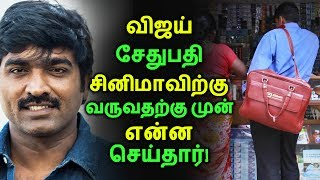 விஜய் சேதுபதி சினிமாவிற்கு வருவதற்கு முன் என்ன செய்தார்!   Tamil Cinema News   Kollywood News