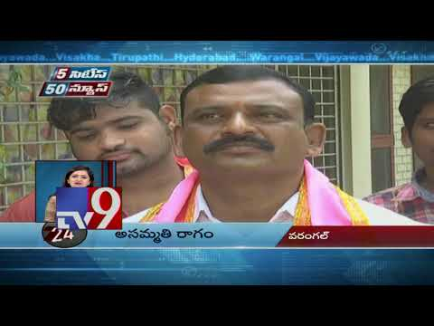 5 Cities 50 News || 16-19-2018 - TV9