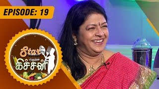 Star Kitchen –  Actress Viji Kitti's Special Cooking
