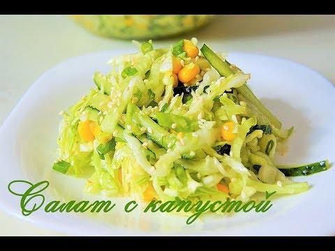 Салат из свежей капусты с кукурузой рецепт с очень вкусный