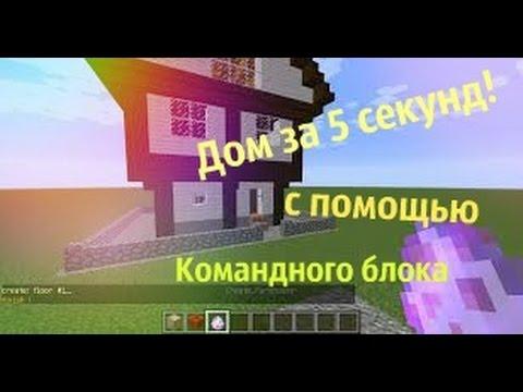 Как в майнкрафте сделать красивый дом с помощью командного блока