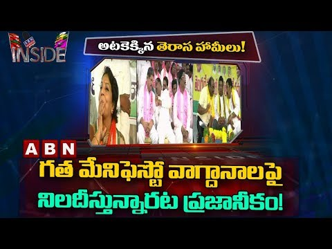 TRS Party Fulfilled all the Promises given to Khammam District? | Inside | ABN Telugu