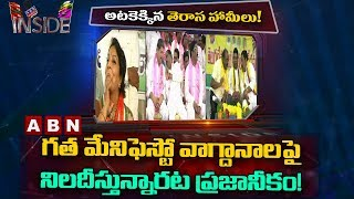 TRS Party Fulfilled all the Promises given to Khammam District? | Inside