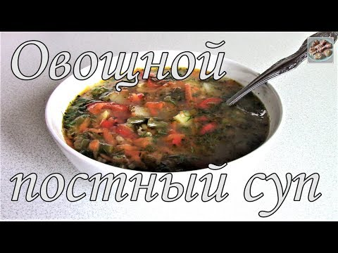 Овощной Постный суп с Необычным ингредиентом! Легко Приготовить! Простой Рецепт!