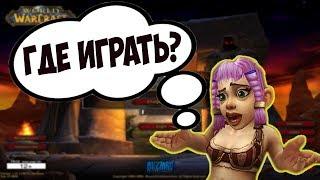 Где играть до выхода официальной ваниллы? World of WarCraft: Classic сервера. Обзор.