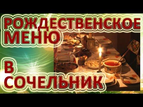 Рождественское меню в Сочельник. Что приготовить на рождественский стол