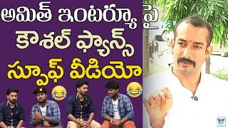 Amit Tiwari Interview Spoof | Telugu Bigg Boss 2 Contestant After Elimination | Nani Bigg Boss
