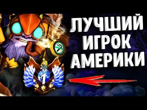 ЛУЧШИЙ ИГРОК АМЕРИКИ ТОП-1 ДОТА 2 - BEST PLAYER AMERICA TOP-1 DOTA 2