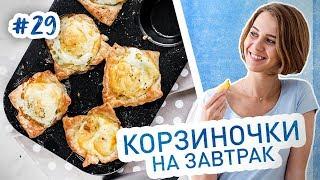 Корзиночки с сыром, ветчиной и яйцом. Рецепт легкой выпечки на завтрак. [Рецепты Елены Чазовой]