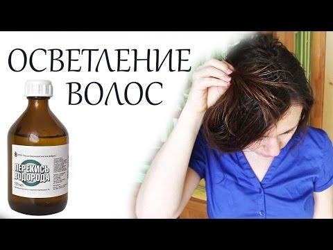Осветление волос в домашних условиях перекисью рецепт 907