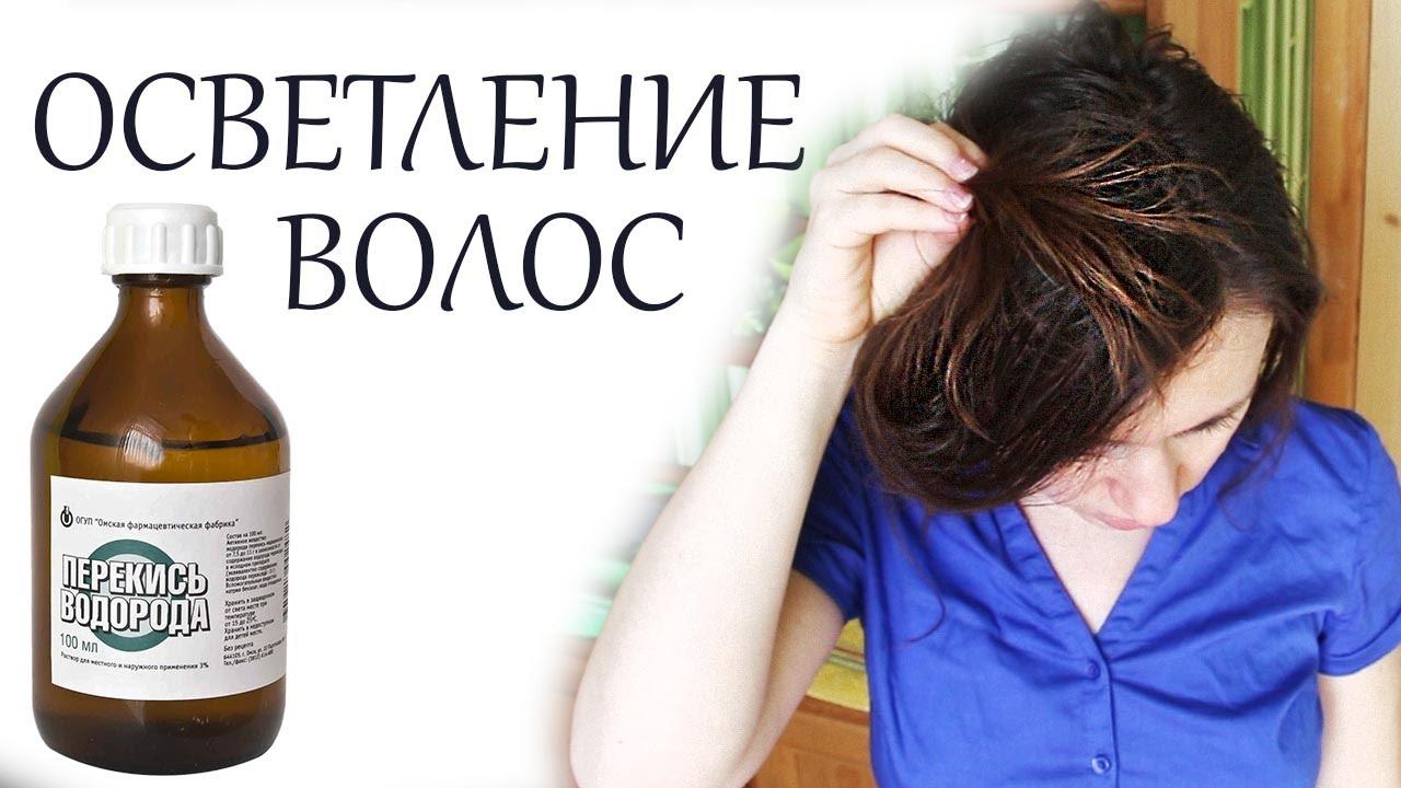 Как осветлить волосы перекисью в домашних условиях