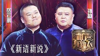 【相声精选】岳云鹏 孙越《新语新说》|《相声有新人》第12期【东方卫视官方高清】