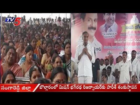 దసరాలోగా ఇంటింటికి మంజీరా నీళ్లు..!  - హరీష్ రావు | Mission Bhagiratha | Sangareddy Dist | TV5 News