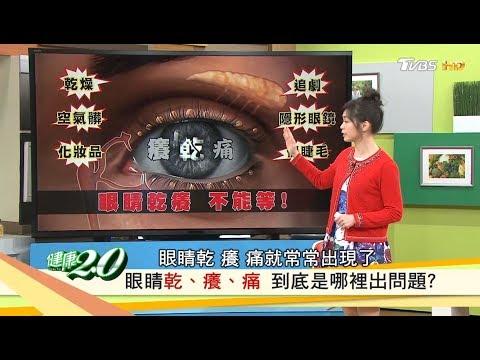 台灣-健康2.0-20180204 眼睛乾癢不能等!怎麼改善與預防?