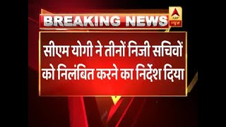 ABP News Sting: Yogi Adityanath Directs To Suspends 3 Accused Secretaries | ABP News