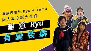 「去你的晚餐」 #展榮展瑞│Ryu & Yuma 兩人真心話大告白  難道Ryu有變裝癖?