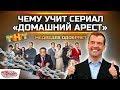 Чему учит сериал Домашний арест mp3