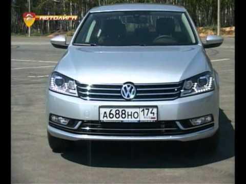 VW Passat B7, тест-драйв