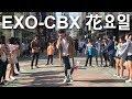 EXO(엑소)-CBX(첸백시)花요일(BLOOMING DAY)dance cover(댄스커버)갓동민,황동민(goddongmin)