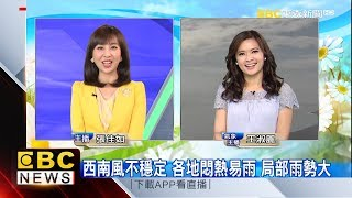 氣象時間 1080516 早安氣象 東森新聞
