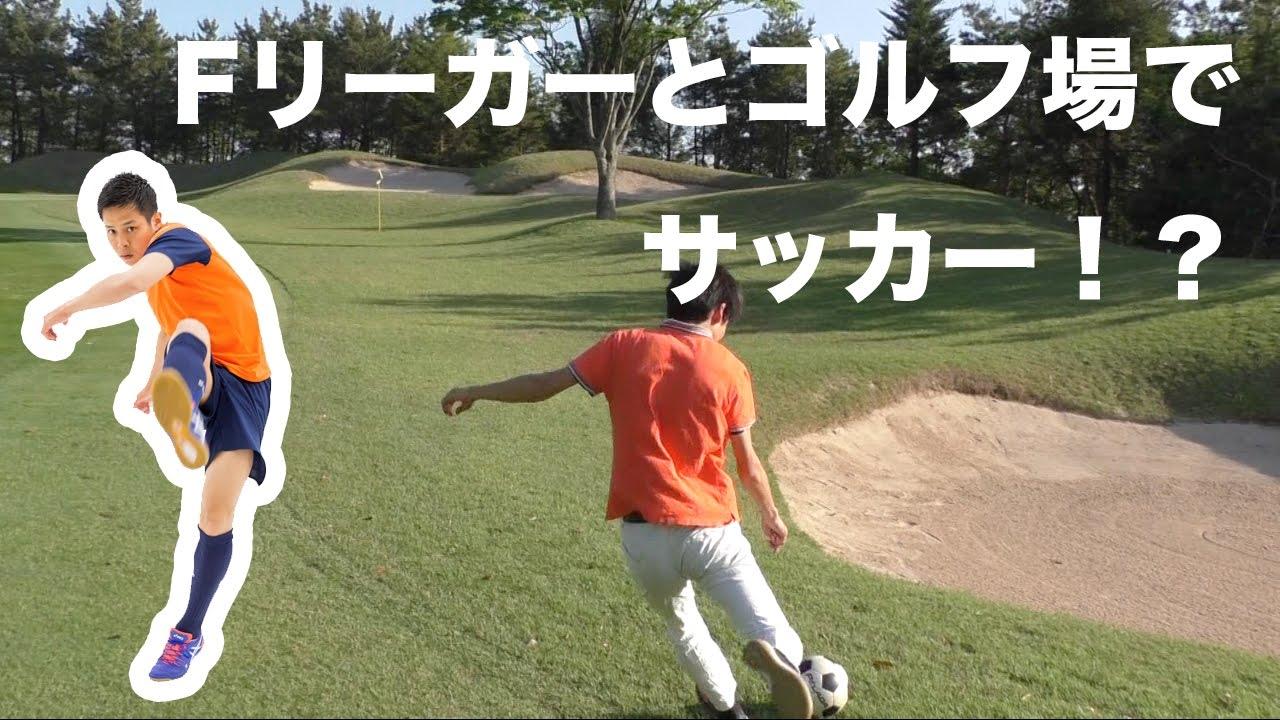 Fリーガー 永井義文とフットゴルフ対決!