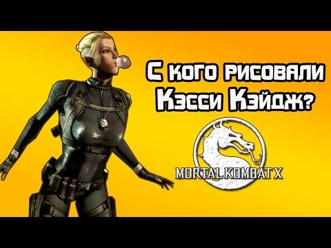 Mortal Kombat X - С кого рисовали Кэсси Кэйдж? (MK X)