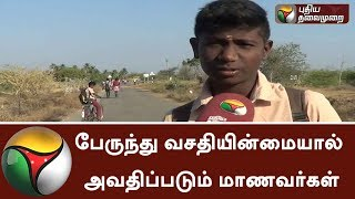 Virudhunagar district students suffer due to inadequate bus facilities #Bus