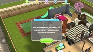 Чит в игре The Sims FreePlay✌️