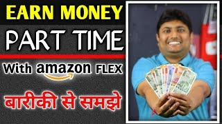 Amazon Flex India | What Is Amazon Flex | How To Earn From Amazon Flex