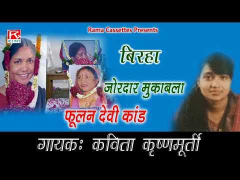 Phoolan Devi Kand Bhojpuri Purvanchali Birha Phoolan Devi Kand Sung By Kavita Krishanamurti,
