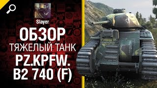 Тяжелый танк  Pz.Kpfw. B2 740 (f)  - обзор от Slayer [World of Tanks]