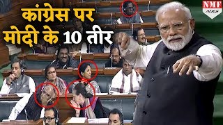Modi ने Lok Sabha में Congress पर चलाए 10 तीर, बगले झांकने लगे कांग्रेसी नेता